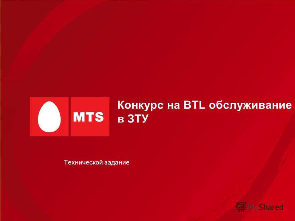 Конкурс на BTL обслуживание в ЗТУ Технической задание