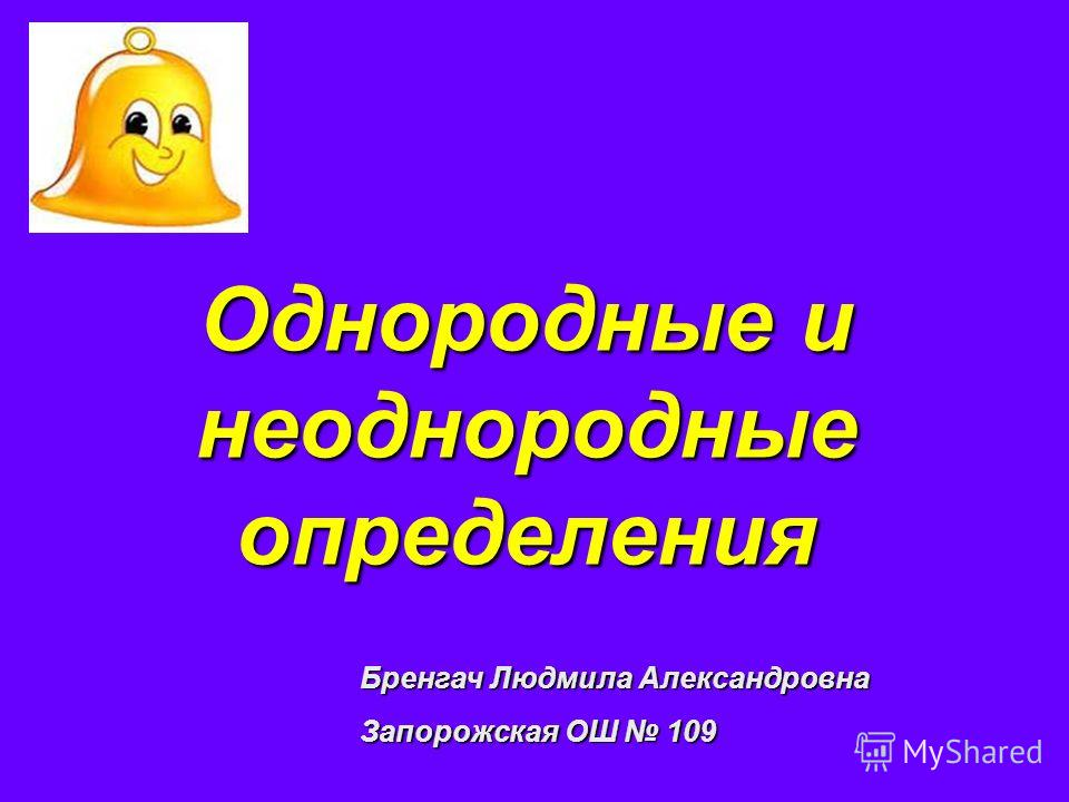 Однородные и неоднородные определения Бренгач Людмила Александровна Запорожская ОШ 109