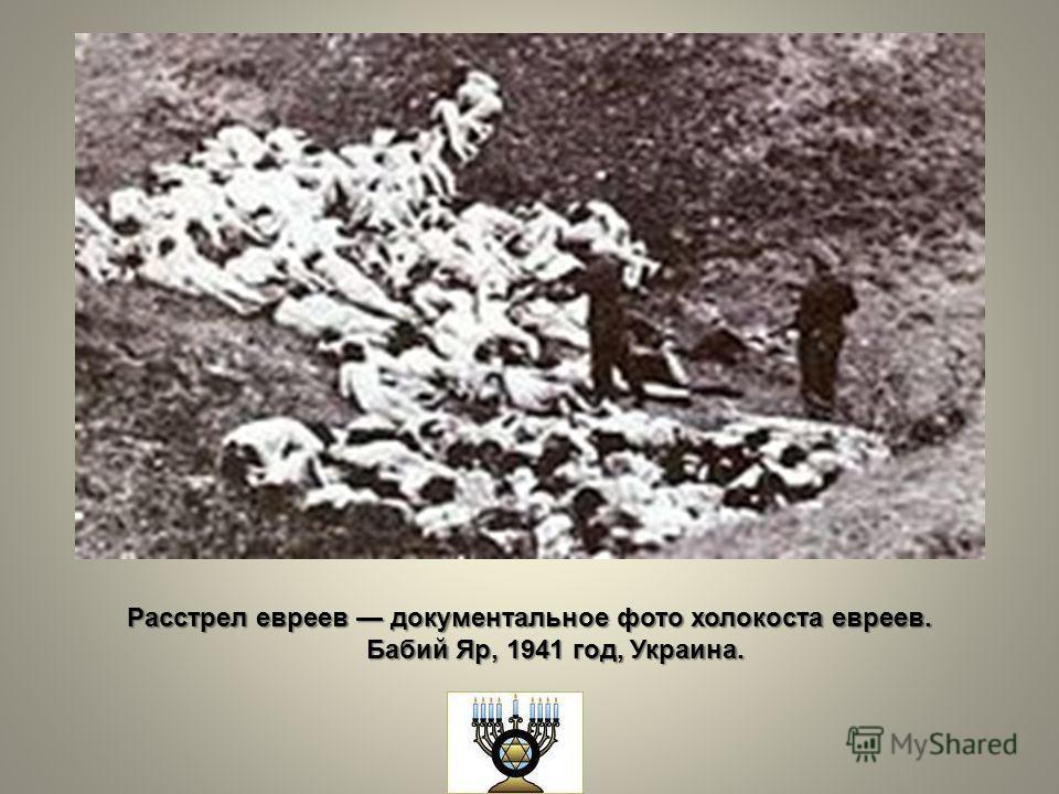 Расстрел евреев документальное фото холокоста евреев. Бабий Яр, 1941 год, Украина. Бабий Яр, 1941 год, Украина.
