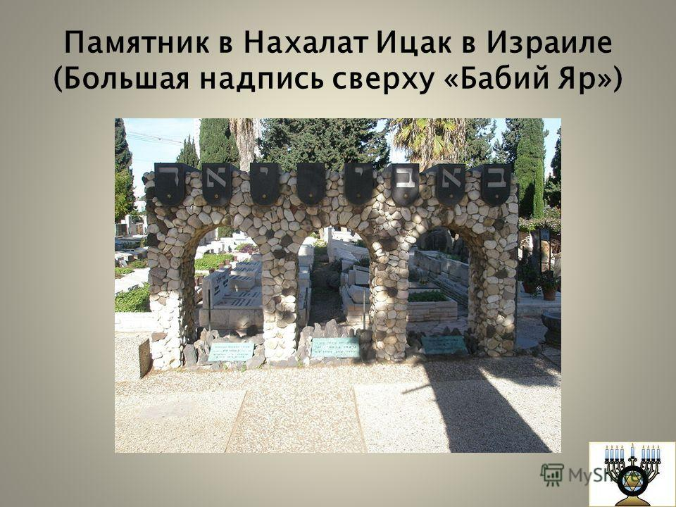 Памятник в Нахалат Ицак в Израиле (Большая надпись сверху «Бабий Яр»)