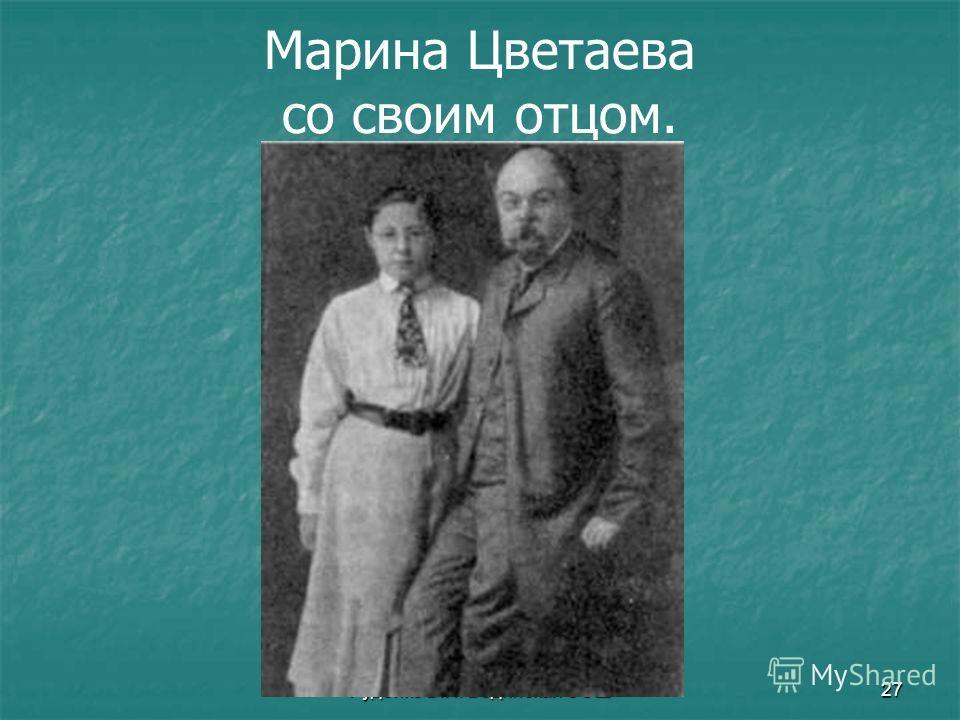 Руденко В.И. Водянская СОШ27 Марина Цветаева со своим отцом.