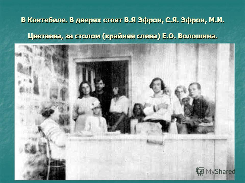 Руденко В.И. Водянская СОШ39 В Коктебеле. В дверях стоят В.Я Эфрон, С.Я. Эфрон, М.И. Цветаева, за столом (крайняя слева) Е.О. Волошина.