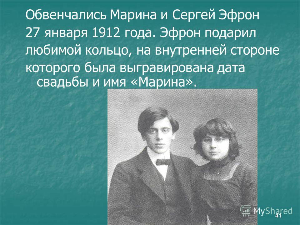 Руденко В.И. Водянская СОШ41 Обвенчались Марина и Сергей Эфрон 27 января 1912 года. Эфрон подарил любимой кольцо, на внутренней стороне которого была выгравирована дата свадьбы и имя «Марина».