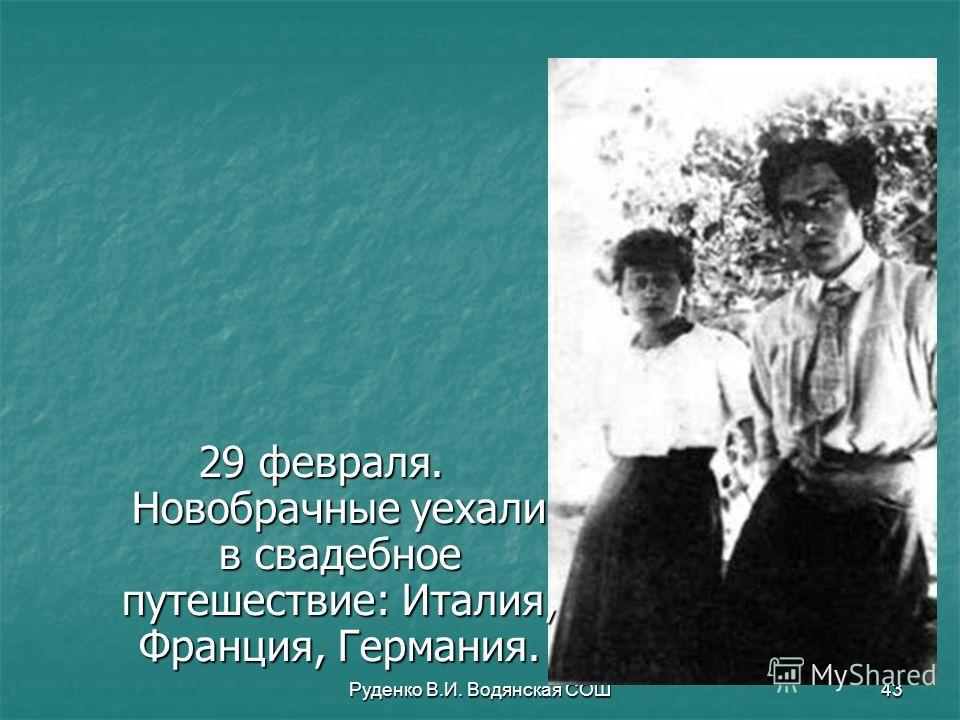 Руденко В.И. Водянская СОШ43 29 февраля. Новобрачные уехали в свадебное путешествие: Италия, Франция, Германия.