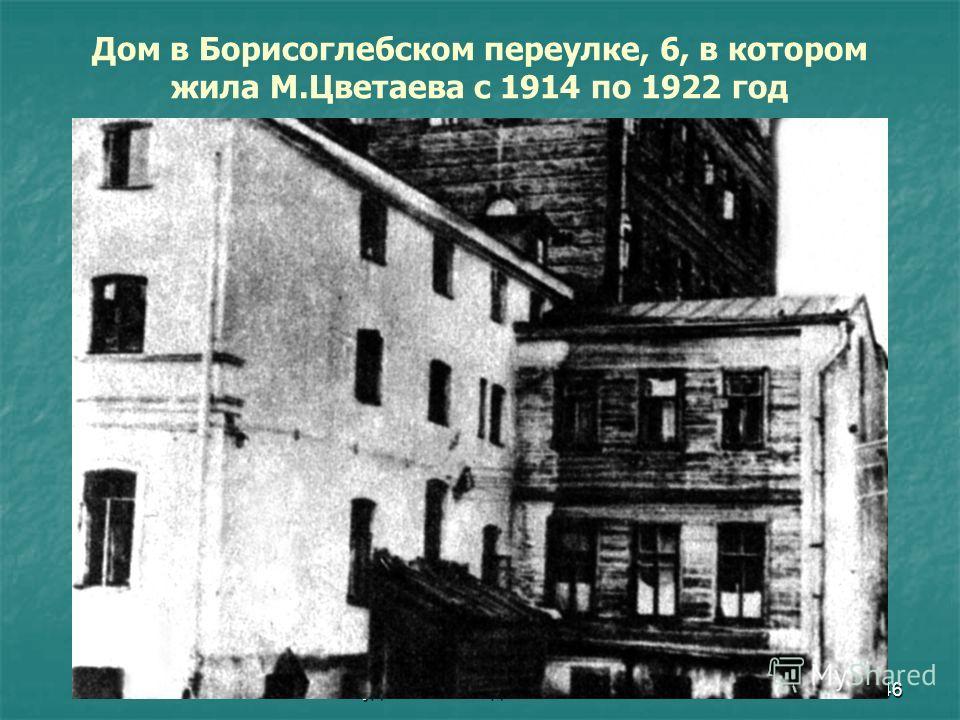 Руденко В.И. Водянская СОШ46 Дом в Борисоглебском переулке, 6, в котором жила М.Цветаева с 1914 по 1922 год
