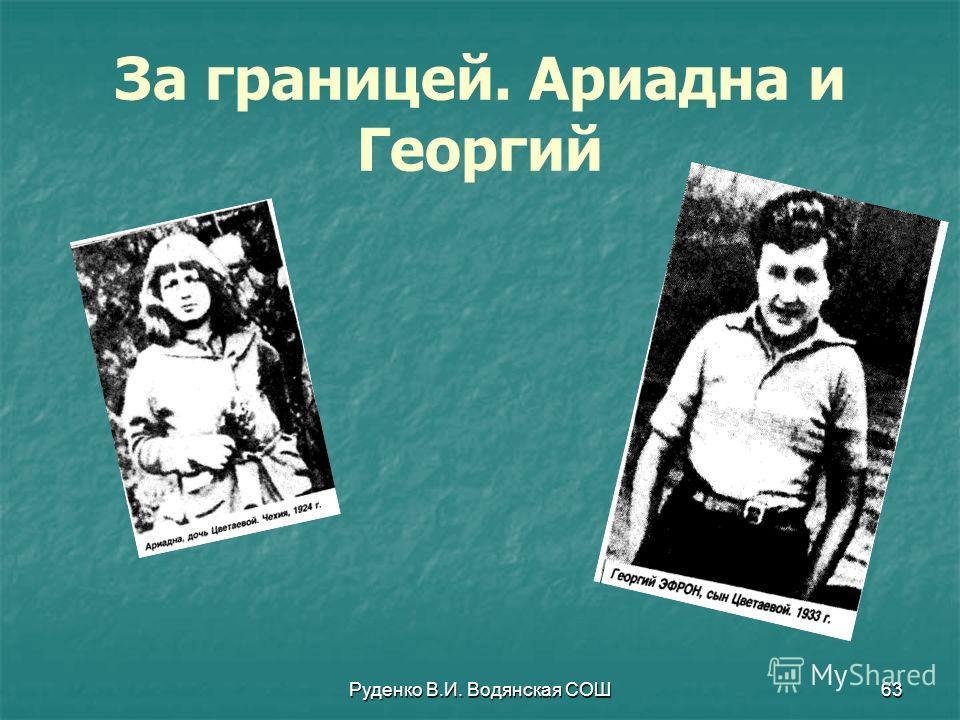 Руденко В.И. Водянская СОШ63 За границей. Ариадна и Георгий