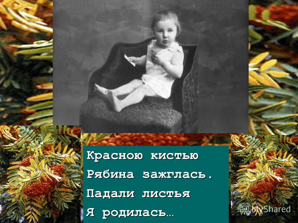 Руденко В.И. Водянская СОШ7 Красною кистью Рябина зажглась. Падали листья Я родилась…