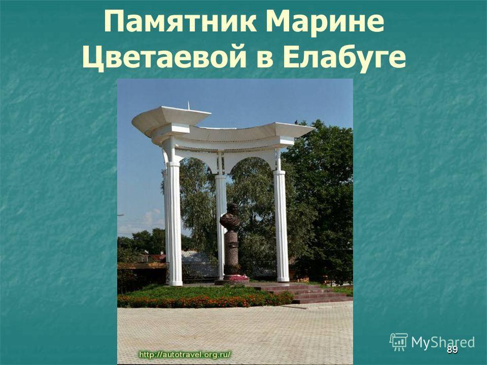 Руденко В.И. Водянская СОШ89 Памятник Марине Цветаевой в Елабуге