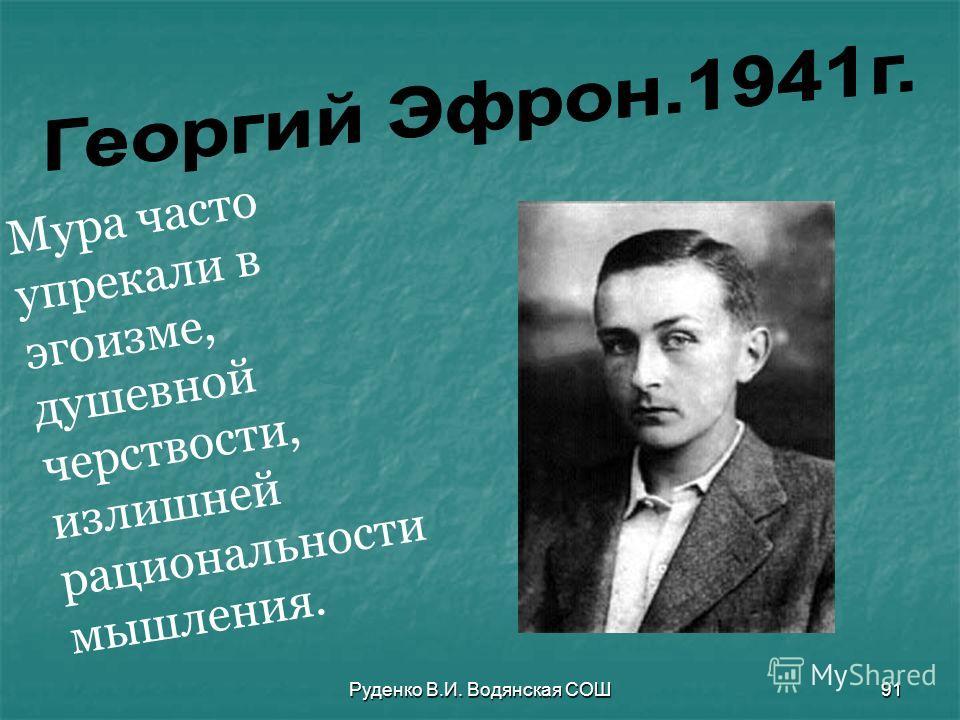 Руденко В.И. Водянская СОШ91 Мура часто упрекали в эгоизме, душевной черствости, излишней рациональности мышления.