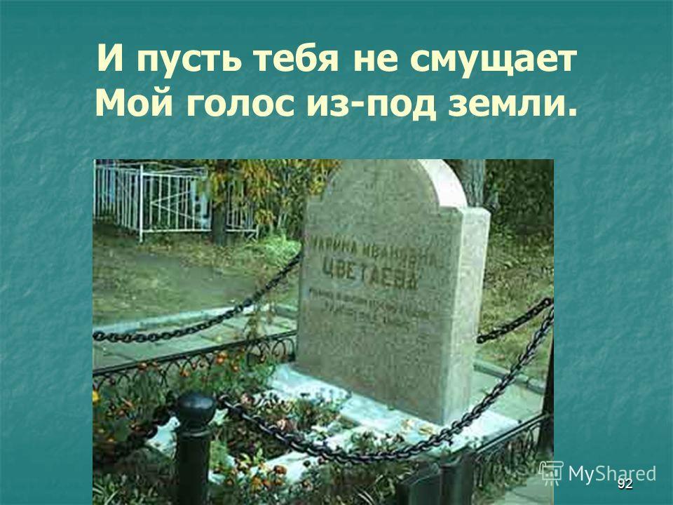 Руденко В.И. Водянская СОШ92 И пусть тебя не смущает Мой голос из-под земли.