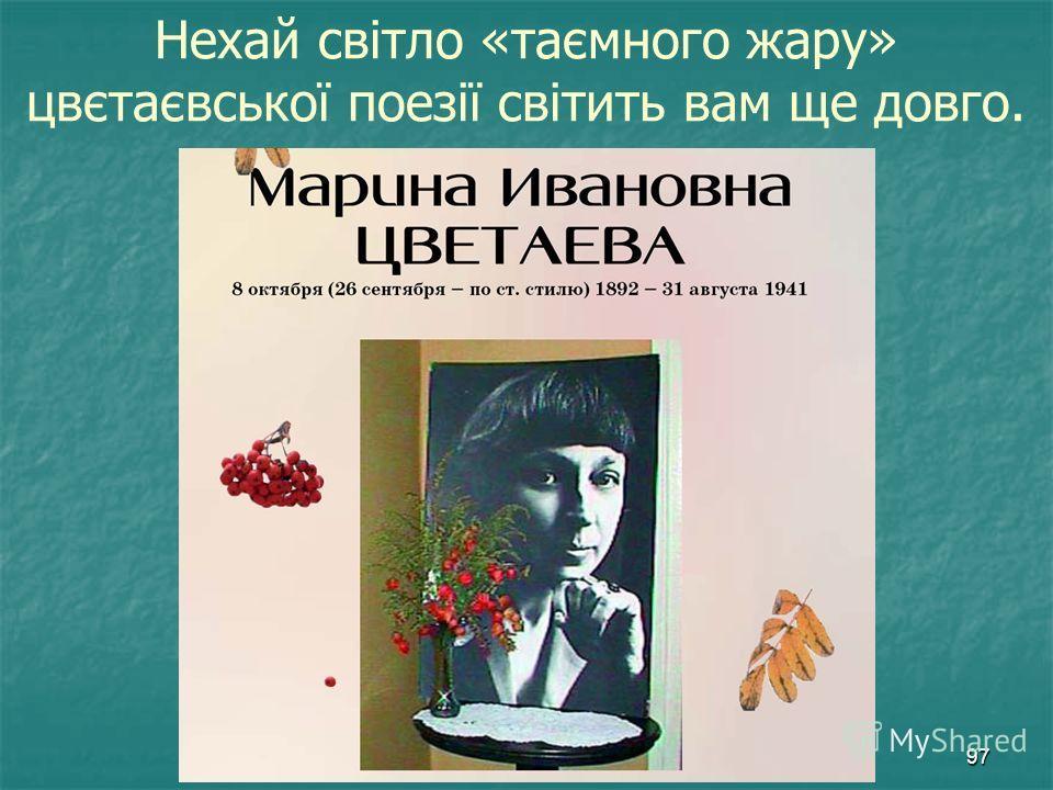 Руденко В.И. Водянская СОШ97 Нехай світло «таємного жару» цвєтаєвської поезії світить вам ще довго.