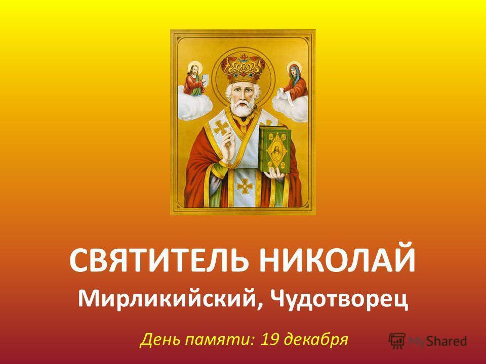 СВЯТИТЕЛЬ НИКОЛАЙ Мирликийский, Чудотворец День памяти: 19 декабря