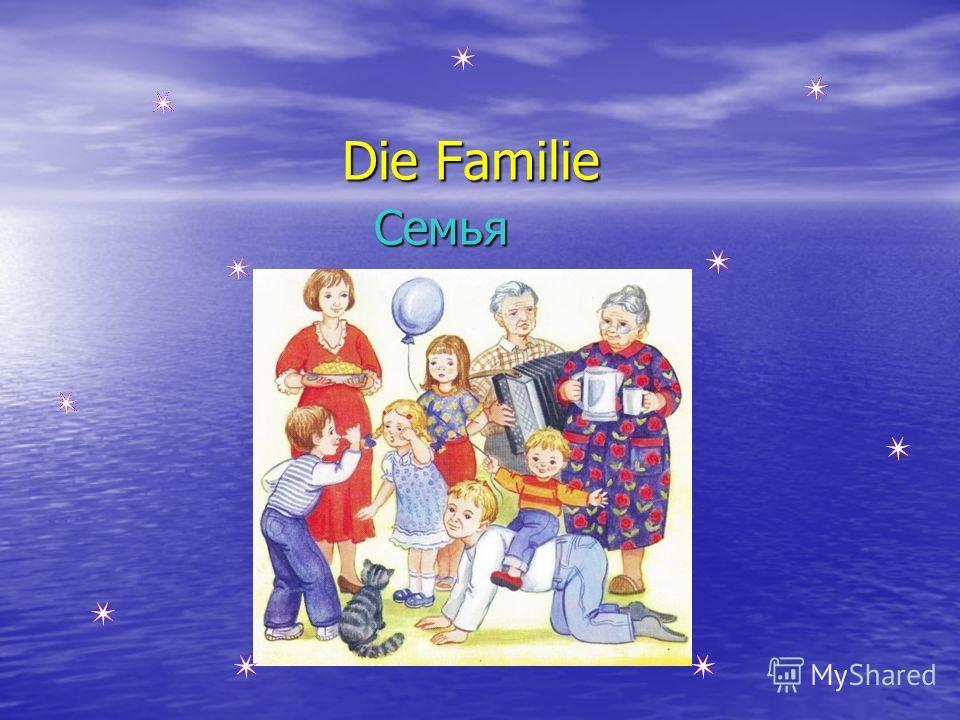 Die Familie Die Familie Семья Семья