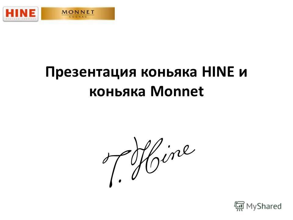 Презентация коньяка HINE и коньяка Monnet