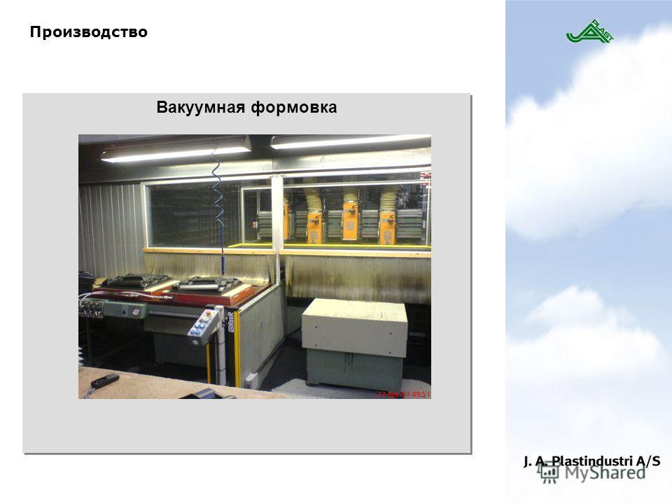 Производство Вакуумная формовка