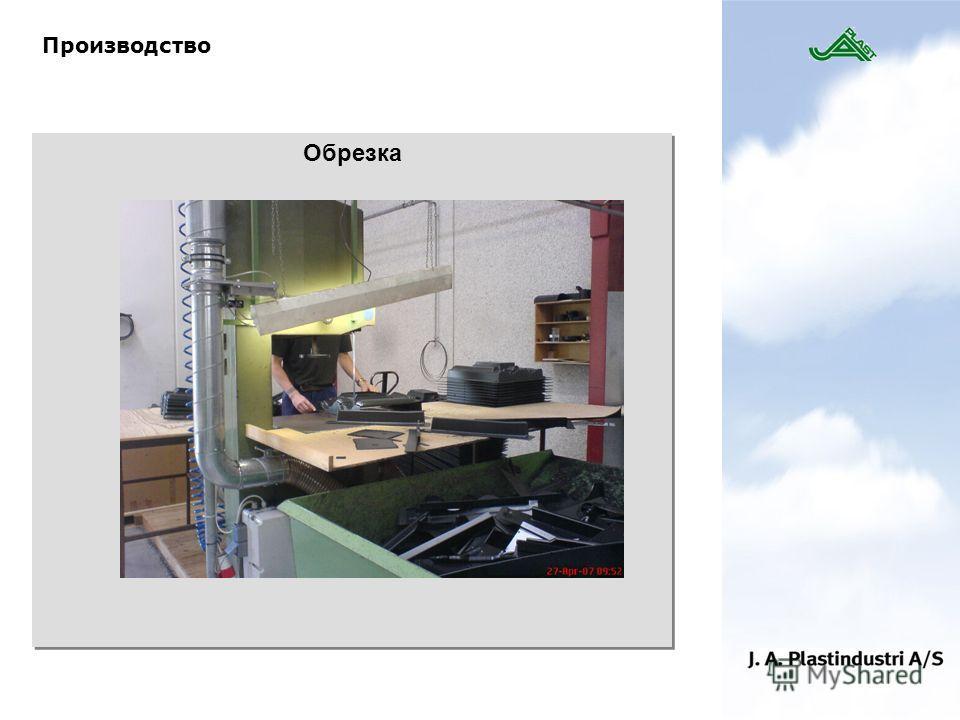 Производство Обрезка