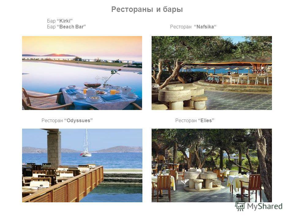 Рестораны и бары Бар Kirki Бар Beach Bar Ресторан Nafsika Ресторан Odyssues Ресторан Elies