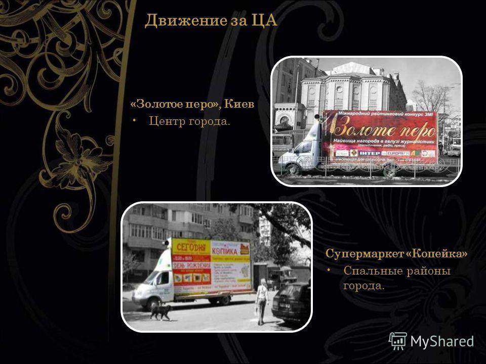 Движение за ЦА Супермаркет «Копейка» Спальные районы города. «Золотое перо», Киев Центр города.