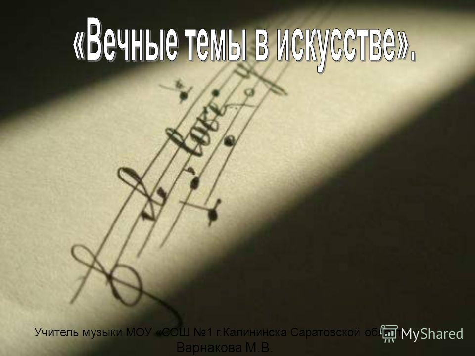 Учитель музыки МОУ «СОШ 1 г.Калининска Саратовской области» Варнакова М.В.