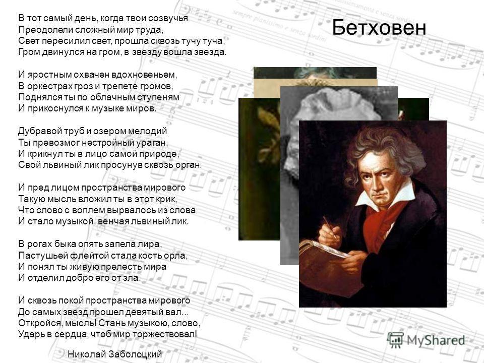Бетховен В тот самый день, когда твои созвучья Преодолели сложный мир труда, Свет пересилил свет, прошла сквозь тучу туча, Гром двинулся на гром, в звезду вошла звезда. И яростным охвачен вдохновеньем, В оркестрах гроз и трепете громов, Поднялся ты п