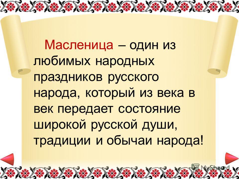 Масленица – один из любимых народных праздников русского народа, который из века в век передает состояние широкой русской души, традиции и обычаи народа!