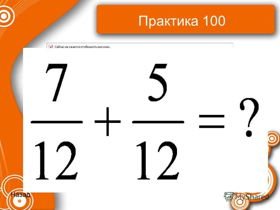 Практика 100 Назад