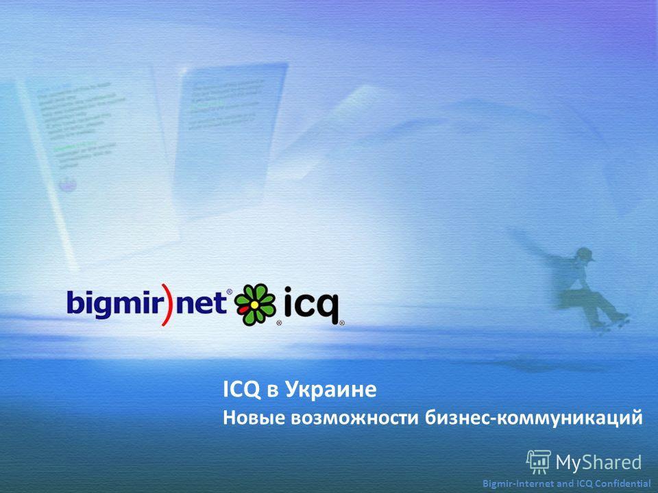 ICQ в Украине Новые возможности бизнес-коммуникаций Bigmir-Internet and ICQ Confidential