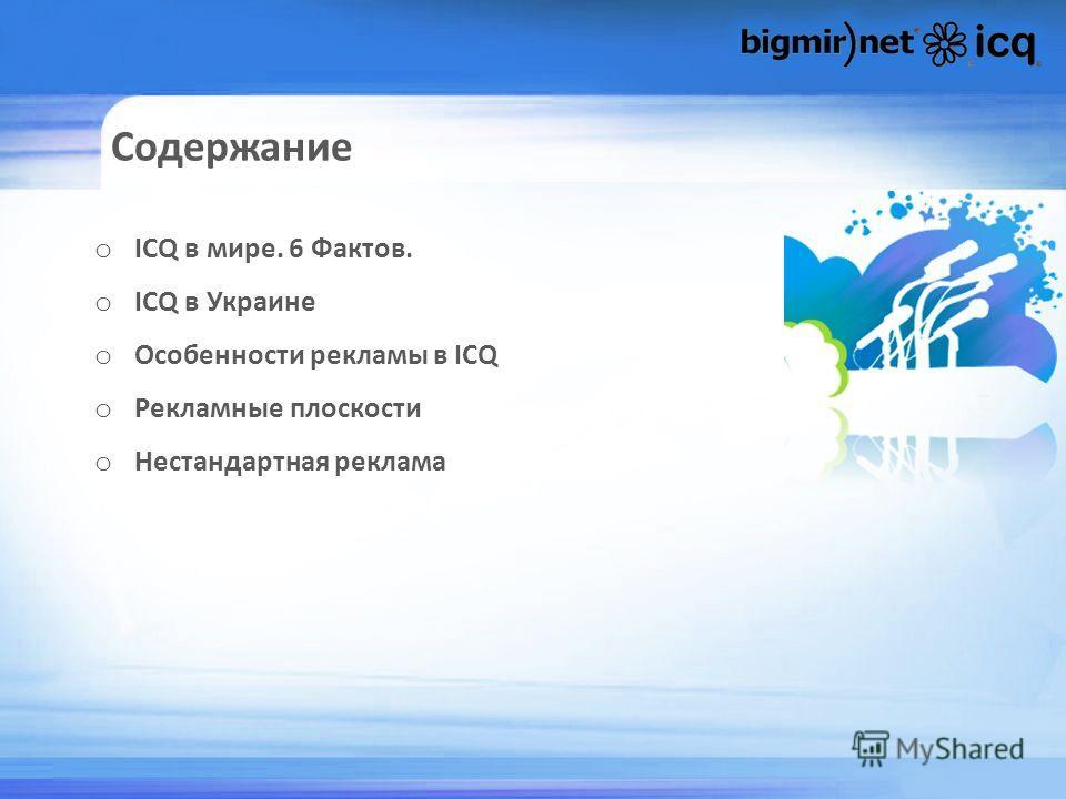 Содержание o ICQ в мире. 6 Фактов. o ICQ в Украине o Особенности рекламы в ICQ o Рекламные плоскости o Нестандартная реклама