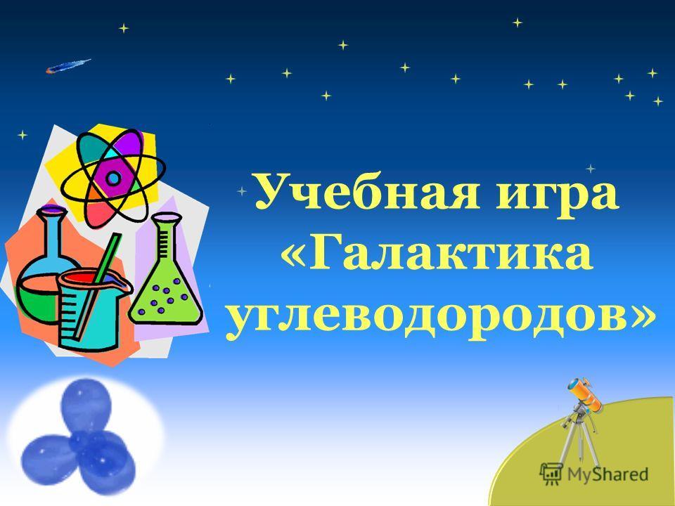 Углеводороды Разгоняем облака С 6 Н 14 СН 2 =СН 2 С5Н8С5Н8С5Н8С5Н8 С 7 Н 12 С 10 Н 22 - С 3 Н 7 С 8 Н 18 - С 2 Н 5 СН 4 С2Н4С2Н4С2Н4С2Н4 С3Н6С3Н6С3Н6С3Н6 C 5 H 12 С2Н2С2Н2С2Н2С2Н2 - СН 3 С 6 Н 12