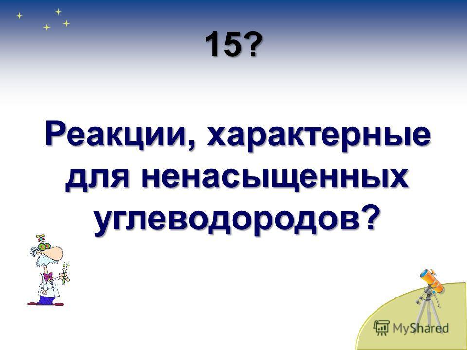 14? Число атомов Карбона в молекуле гексана?