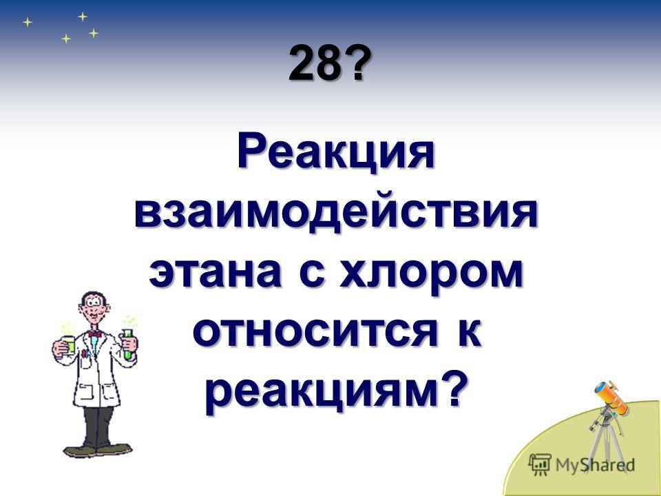 27? Реакция присоединения водорода Реакция присоединения водорода