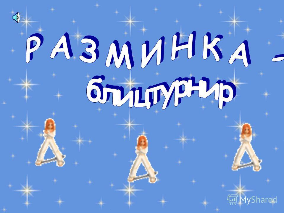 Химическое лото Алканы C n H 2n+2Алкены С n H 2nАлкины C n H 2n-2 CH 4 C2H4C2H4C2H4C2H4 C2H2C2H2C2H2C2H2 C 6 H 14 C 5 H 10 C 7 H 12 C3H8C3H8C3H8C3H8 C3H6C3H6C3H6C3H6 C3H4C3H4C3H4C3H4 C 10 H 22 C4H8C4H8C4H8C4H8 C 10 H 18 C 7 H 16 C 10 H 20 C5H8C5H8C5H