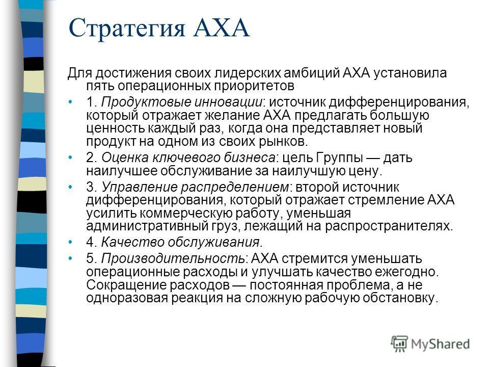 Стратегия АХА Для достижения своих лидерских амбиций AXA установила пять операционных приоритетов 1. Продуктовые инновации: источник дифференцирования, который отражает желание АХА предлагать большую ценность каждый раз, когда она представляет новый