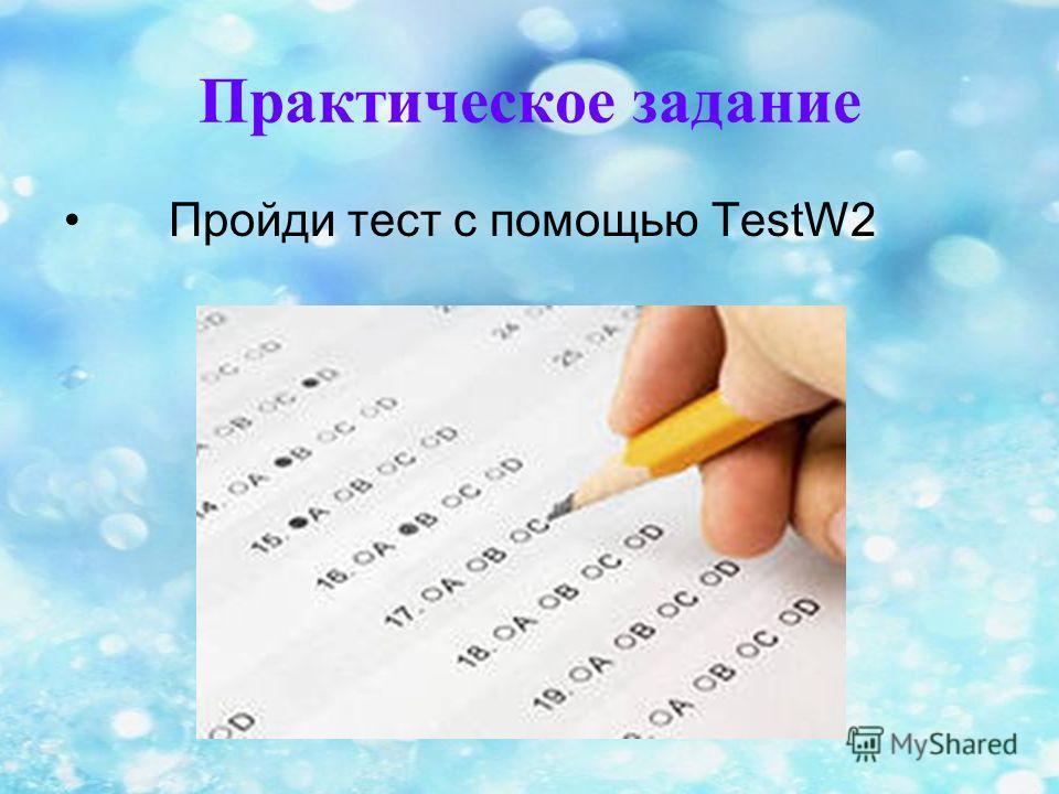 Пройди тест с помощью TestW2 Практическое задание