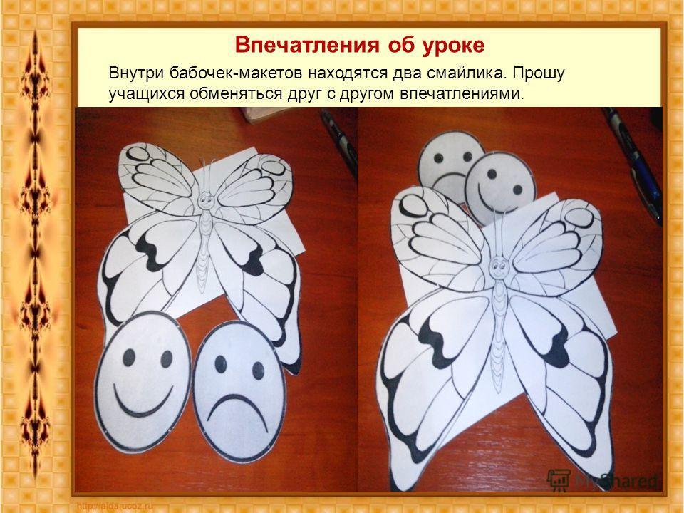 Впечатления об уроке Внутри бабочек-макетов находятся два смайлика. Прошу учащихся обменяться друг с другом впечатлениями.
