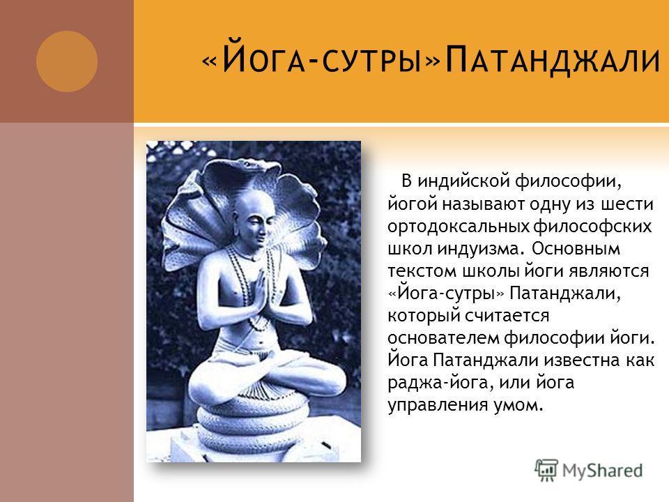 Понятие йоги впервые упоминается в древнейшем памятнике индийской литературы «Риг-веде».Считается, что йога развилась из аскетических практик (тапаса) ведической религии, которые упоминаются в ранних комментариях к Ведам Брахманах (датируемых периодо