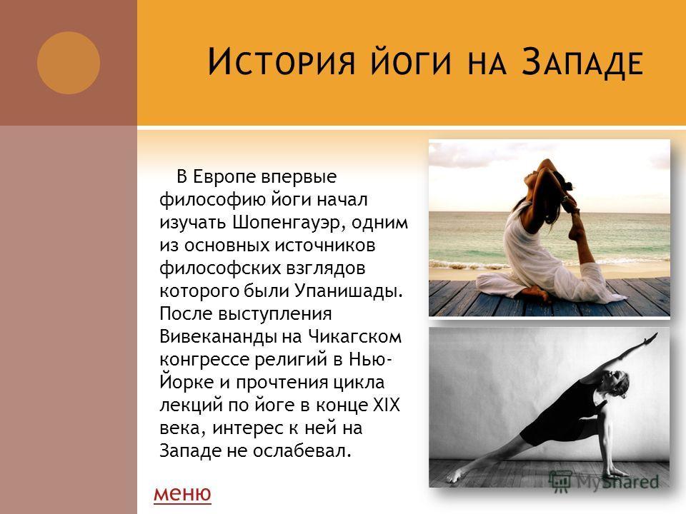 Хатха-йога даёт дальнейшее развитие сидящим йогическим позам (асанам) раджа-йоги Патанджали, добавляя к ним гимнастические йогические элементы. В настоящее время, хатха-йога в её многочисленных вариациях представляет собой стиль йоги, наиболее часто