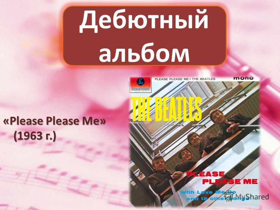 «Please Please Me» (1963 г.) Дебютный альбом
