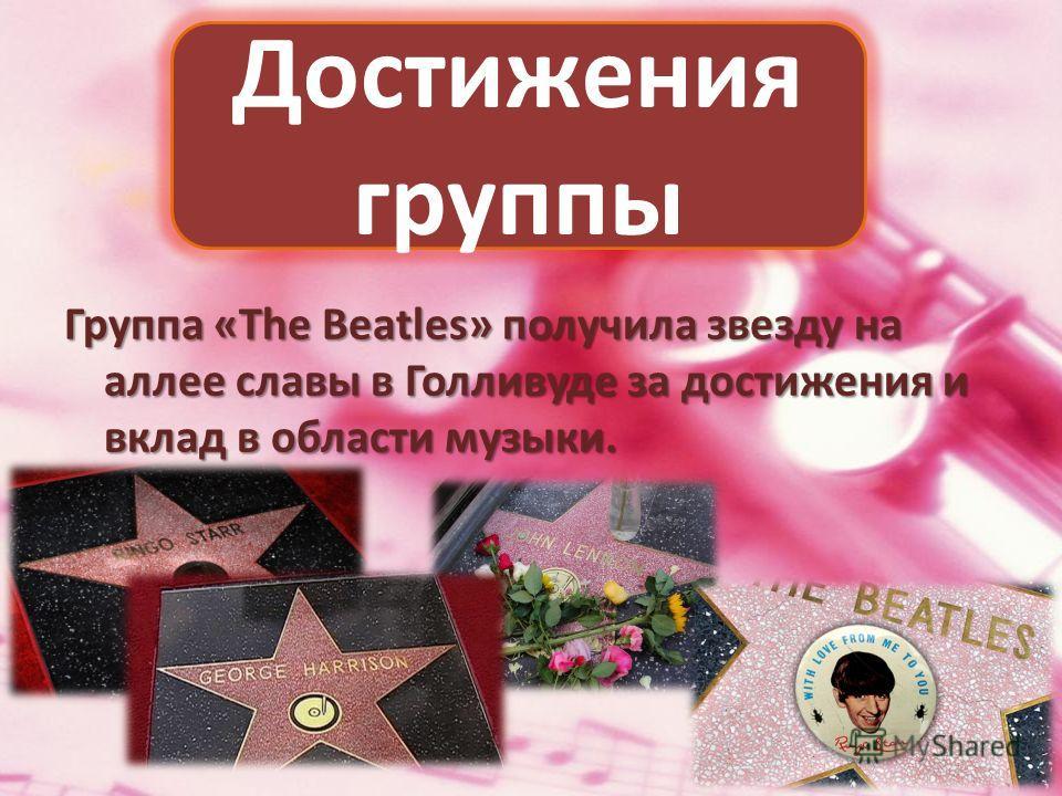 Группа «The Beatles» получила звезду на аллее славы в Голливуде за достижения и вклад в области музыки. Достижения группы