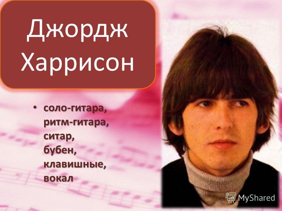 соло-гитара, ритм-гитара, ситар, бубен, клавишные, вокал соло-гитара, ритм-гитара, ситар, бубен, клавишные, вокал Джордж Харрисон