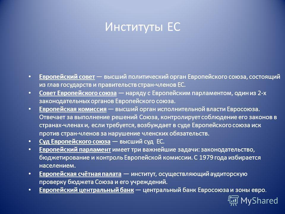 Институты ЕС Европейский совет