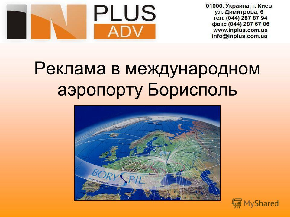 Реклама в международном аэропорту Борисполь