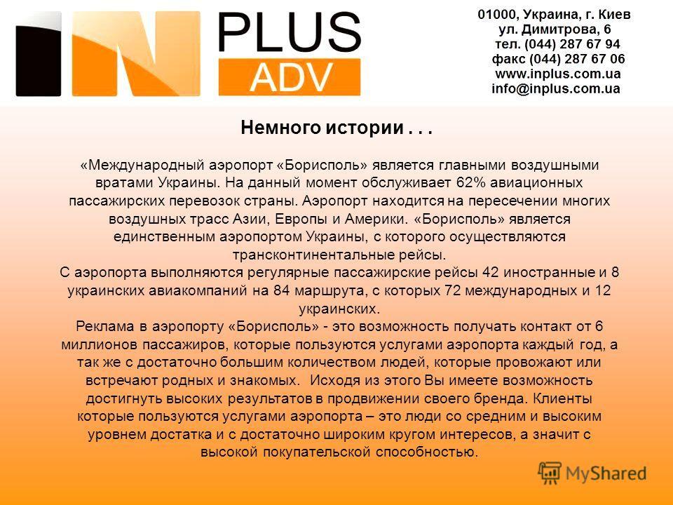 Немного истории... «Международный аэропорт «Борисполь» является главными воздушными вратами Украины. На данный момент обслуживает 62% авиационных пассажирских перевозок страны. Аэропорт находится на пересечении многих воздушных трасс Азии, Европы и А