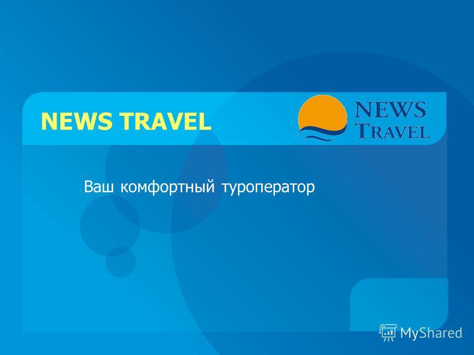 NEWS TRAVEL Ваш комфортный туроператор