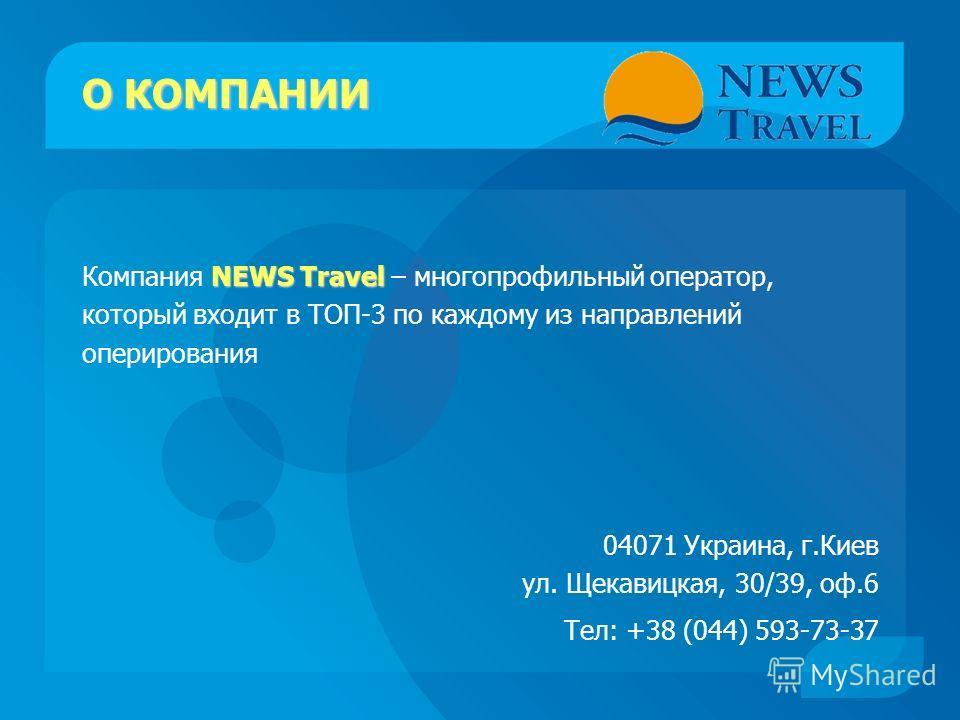 О КОМПАНИИ NEWS Travel Компания NEWS Travel – многопрофильный оператор, который входит в ТОП-3 по каждому из направлений оперирования 04071 Украина, г.Киев ул. Щекавицкая, 30/39, оф.6 Тел: +38 (044) 593-73-37