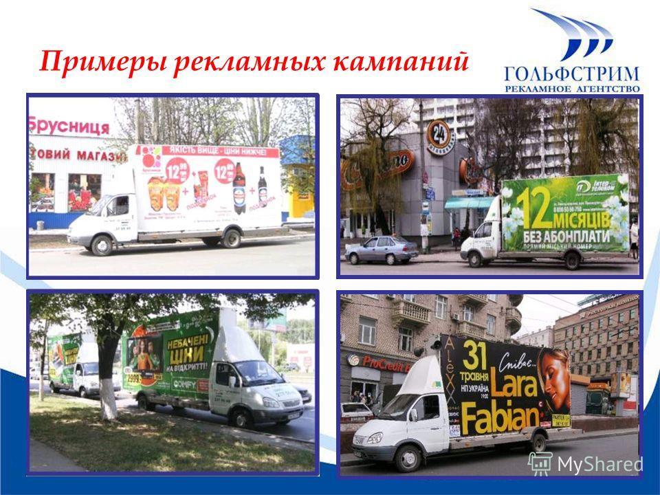Примеры рекламных кампаний