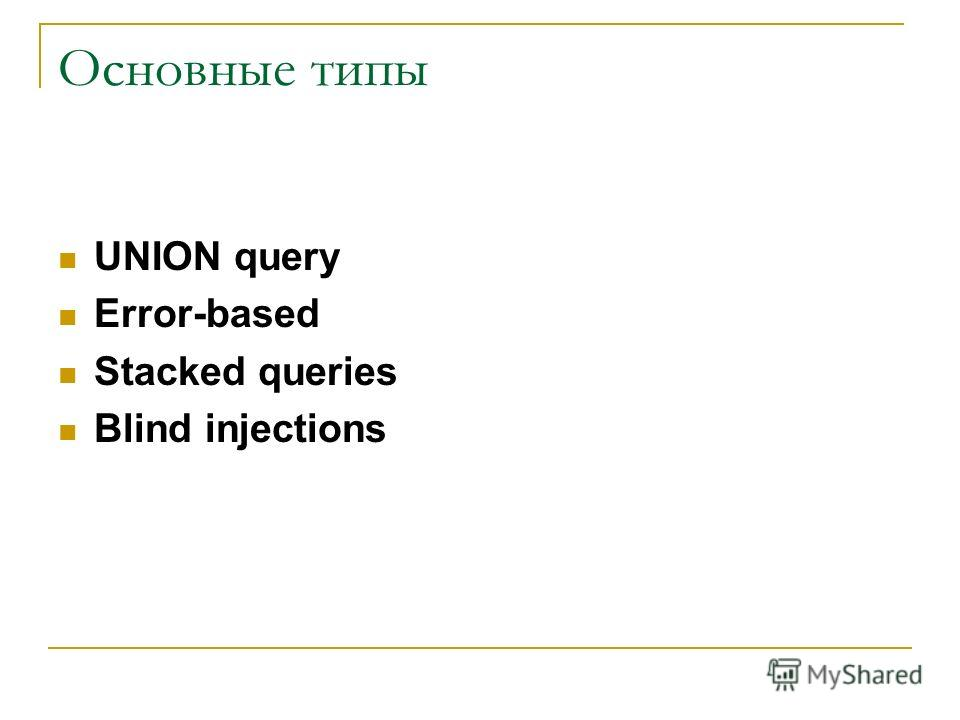 Основные типы UNION query Error-based Stacked queries Blind injections