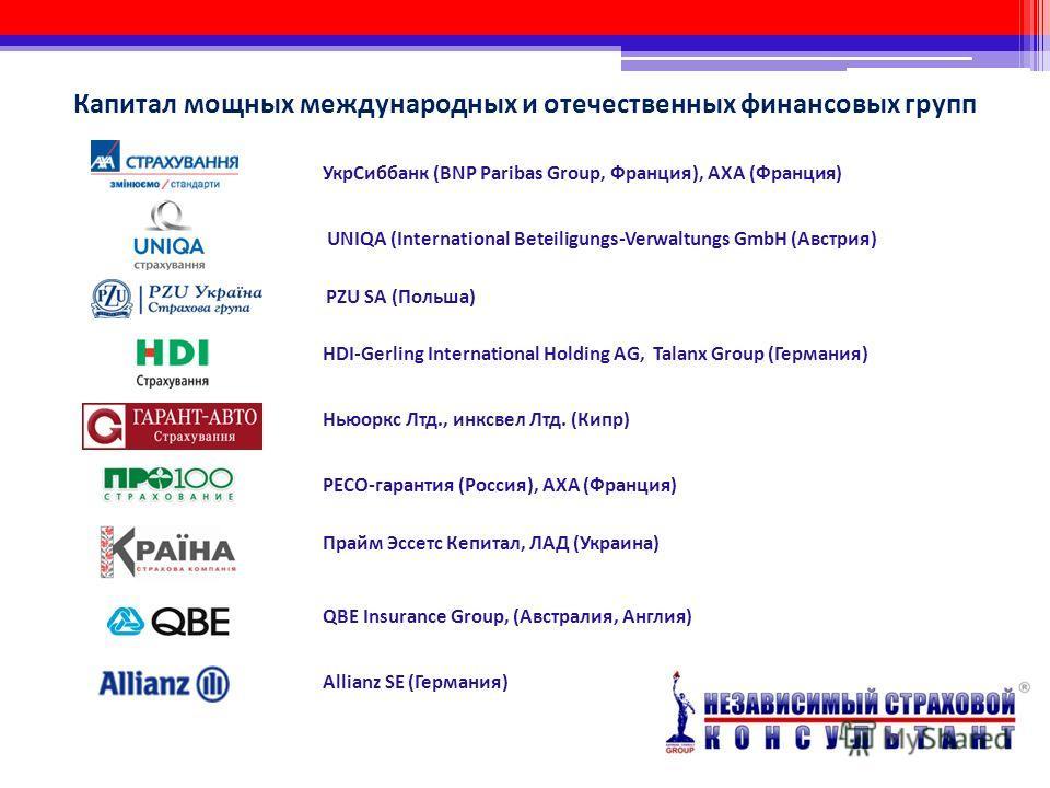 Капитал мощных международных и отечественных финансовых групп УкрСиббанк (BNP Paribas Group, Франция), АХА (Франция) UNIQA (International Beteiligungs-Verwaltungs GmbH (Австрия) PZU SA (Польша) HDI-Gerling International Holding AG, Talanx Group (Герм