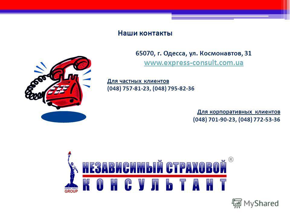 Наши контакты 65070, г. Одесса, ул. Космонавтов, 31 www.express-consult.com.ua Для частных клиентов (048) 757-81-23, (048) 795-82-36 Для корпоративных клиентов (048) 701-90-23, (048) 772-53-36