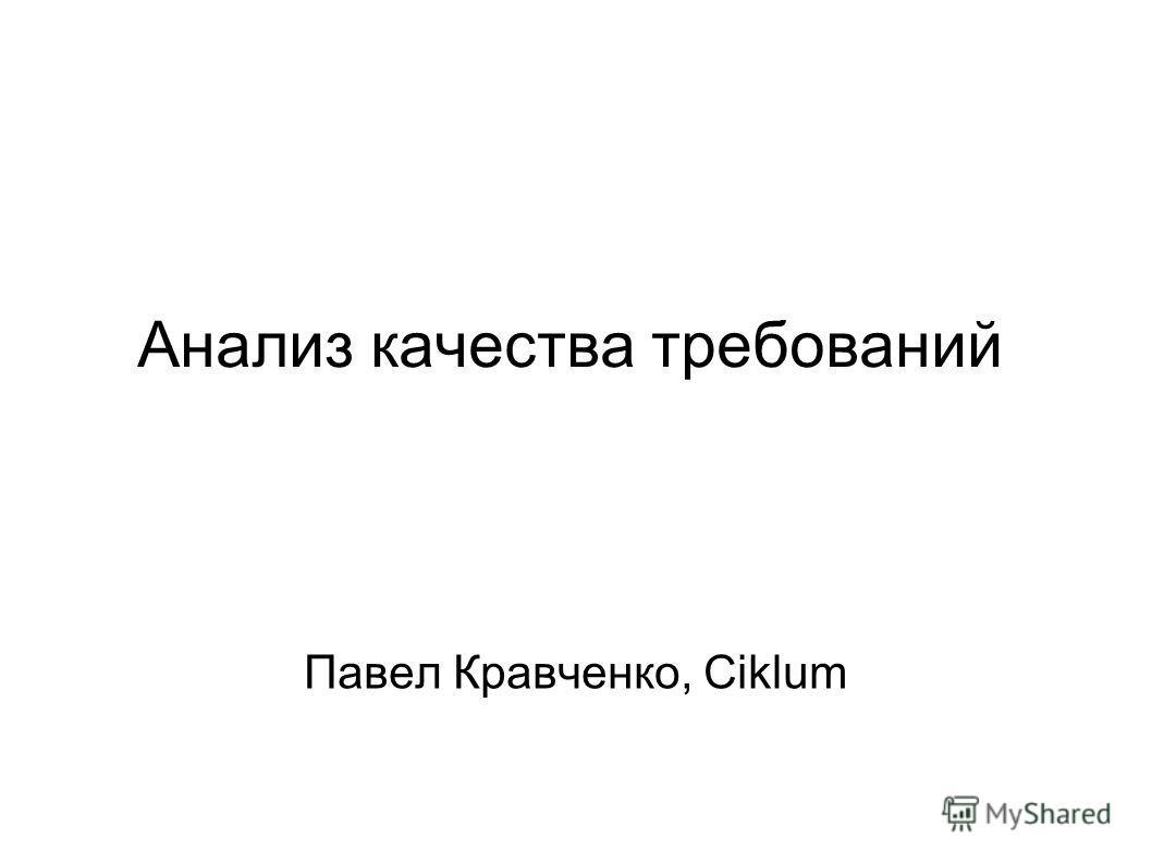Анализ качества требований Павел Кравченко, Ciklum